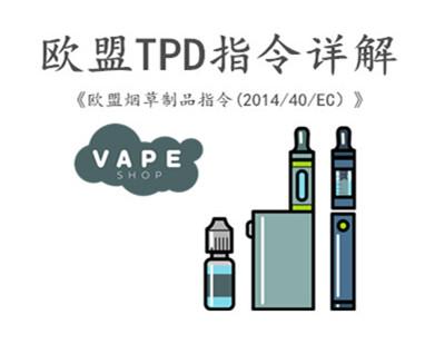 欧盟TPD指令认证