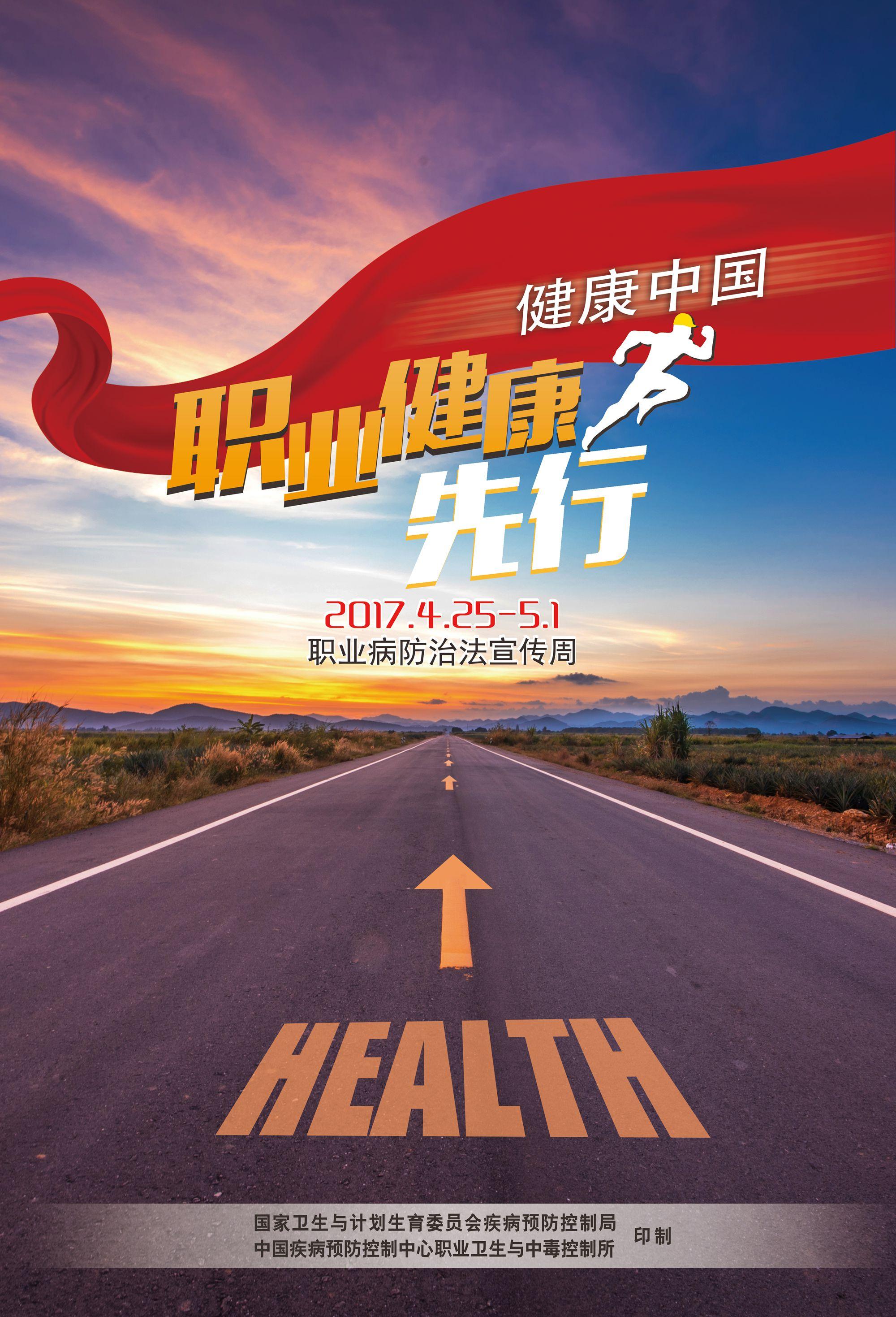 转发关于开展2017年《职业病防治法》宣传周活动的通知