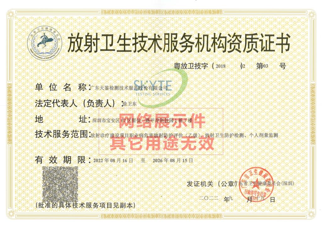 放射卫生机构资质证书
